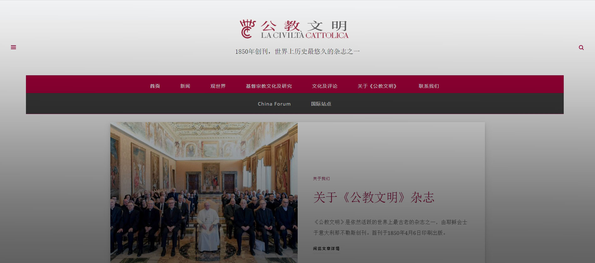 The Civiltà Cattolica launches a Chinese edition